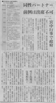 朝日新聞20171125朝刊.jpg