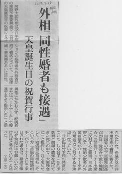 朝日新聞20171128夕刊.jpg