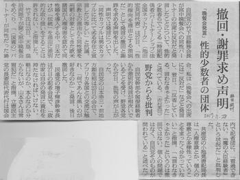 朝日新聞20171128朝刊.jpg