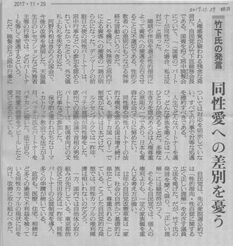 朝日新聞20171129朝刊.jpg