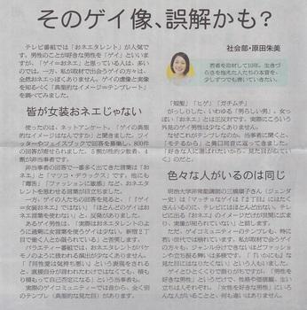 朝日新聞20180331夕(2) - コピー.jpg