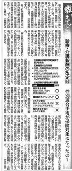 朝日新聞20180411.jpg