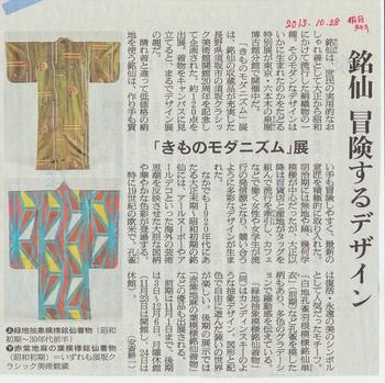 朝日新聞(20151028夕刊).jpg