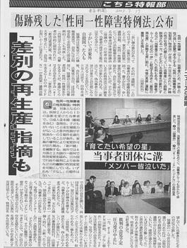 東京新聞20030717.jpg