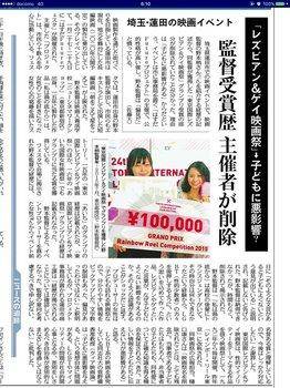 東京新聞20170131.jpg