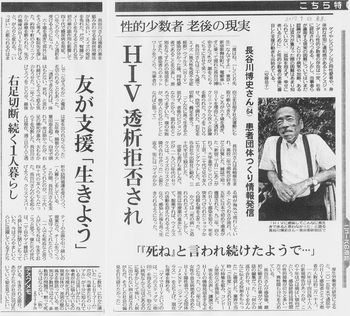 東京新聞20170923-1.jpg