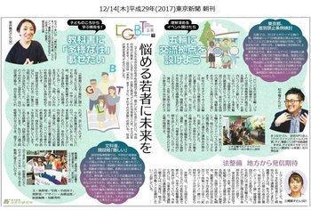 東京新聞20171214.jpg