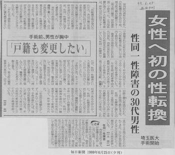 毎日新聞19990625夕.jpg