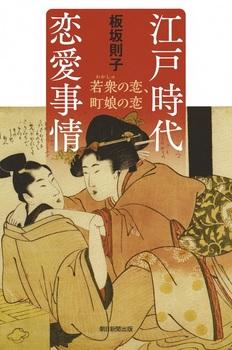 江戸時代 恋愛事情 - コピー.jpg