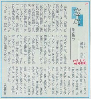 浜野エッセー10.jpg
