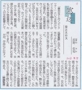 浜野エッセー11.jpg