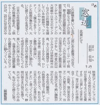 浜野エッセー13.jpg