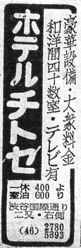 渋谷(ちとせ・19550507).jpg