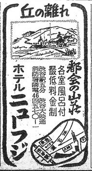 渋谷(ホテルニューフジ・19550624).jpg