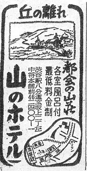 渋谷(山のホテル・19550702).jpg