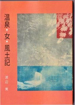 渡辺寛『温泉・女・風土記』(1956)(2).jpg