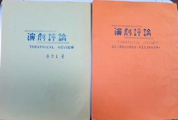 演劇評論21号・23.24合併号 (2).JPG