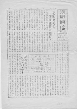 演研通信1-1(2).jpg