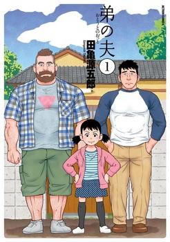 田亀源五郎『弟の夫』1(2).jpg