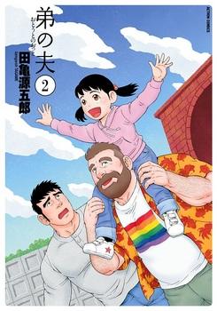 田亀源五郎『弟の夫』2(2).jpg