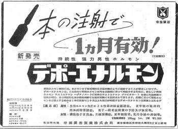 男性ホルモン剤(『内外タイムス』19540804).jpg