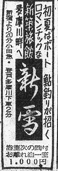 登戸(新雪・19570627).jpg