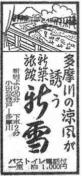 登戸(新雪・19570823).jpg