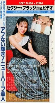 矢木沢まり(『FLASH』19881213) - コピー.jpg