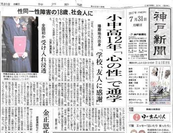 神戸新聞20170731-1.jpg