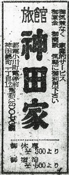 神田小川町(神田家・19530708).jpg