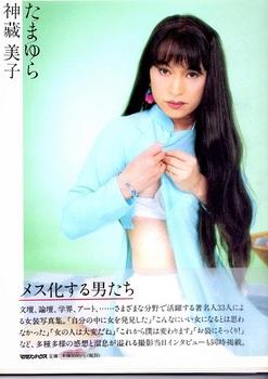 神蔵美子『たまゆら』 - コピー.jpg