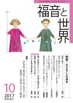 福音と世界201710 - コピー.jpg