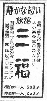 蔵前(三福・19540305k).jpg