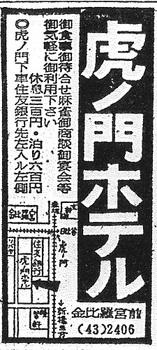 虎ノ門(虎ノ門ホテル・19550315).jpg