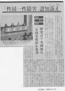 読売新聞19990402.jpg
