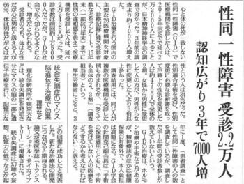読売新聞20170321.jpg