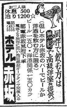 赤坂見附(ホテル赤坂・19550513).jpg