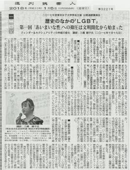 週刊読書人20180105-1 (1).jpg