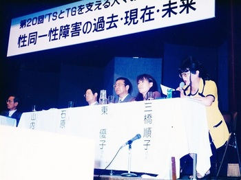 GIDシンポジウム199707.jpg