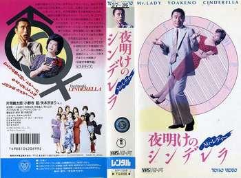 Mr.レディー 夜明けのシンデレラ(1990).jpg