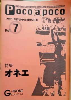 Poco a poco7(1996).JPG