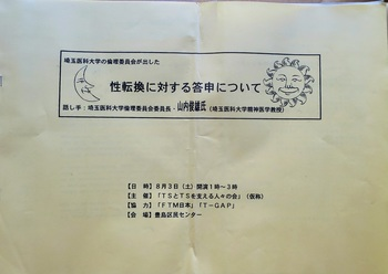 TNJ第1回(19960803).JPG