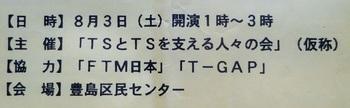 TNJ第1回(19960803)2.JPG