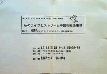 TNJ第2回(19960818).JPG