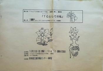 TNJ第6回(19961020).JPG