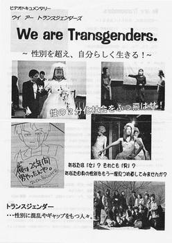 We are Transgenders (3) - コピー.jpg