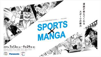 20190603_image_sports_x_manga.jpg
