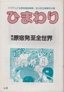 『ひまわり』3号(1989年4月) - コピー.jpg