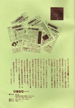 『ひまわり』創刊号(1988年1月) (2) - コピー.jpg