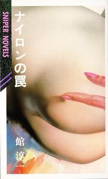 『ナイロンの罠』(1983年).jpg